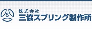 株式会社三協スプリング製作所